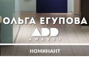 Шорт-лист ADD AWARDS